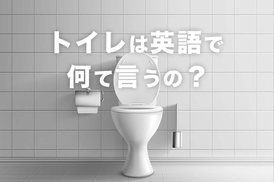 おトイレ豆知識|トイレは英語で何ていうの?間違いやすいToilet