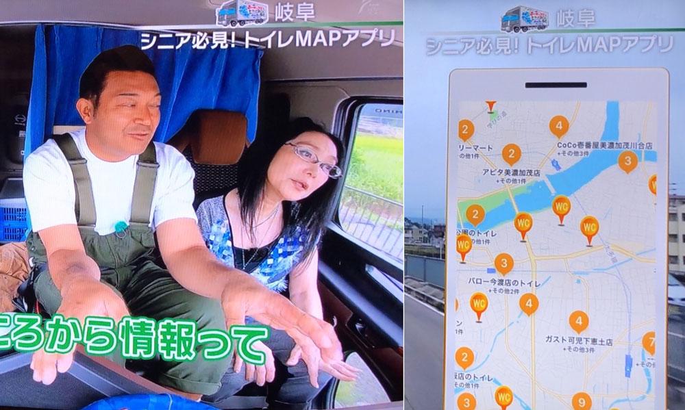 ぐっさんのニッポン国道トラック旅