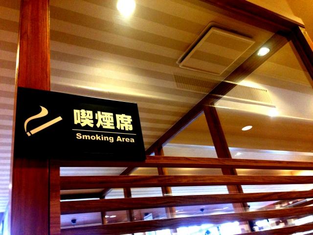 受動喫煙防止法でもたばこが吸える居酒屋が分かる喫煙所情報共有マップ