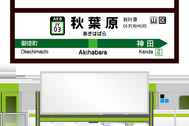 秋葉原駅の周辺で喫煙所を探すなら