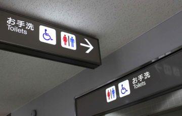 「トイレ情報共有マップくん」のおかげでトイレに興味をもった