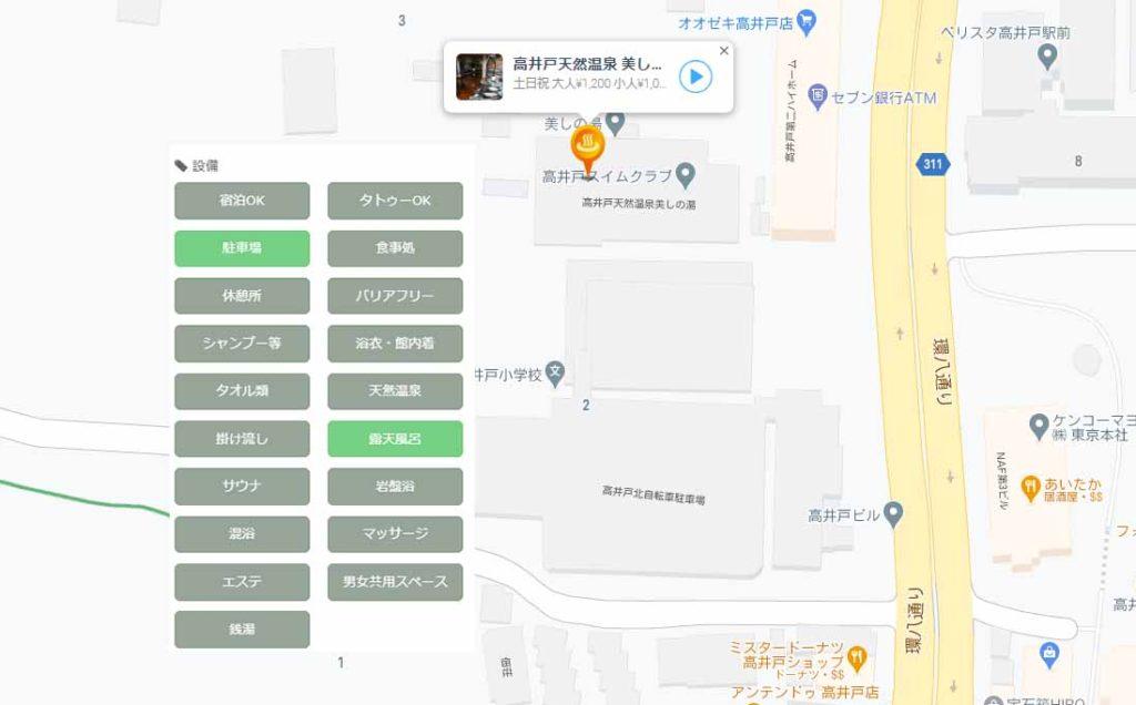 「温泉情報共有マップ君」で旅する近所