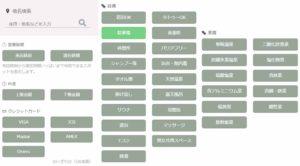 「温泉情報今日マップ」の紹介