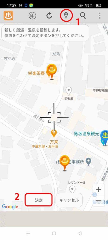 「温泉情報共有マップくん」の紹介