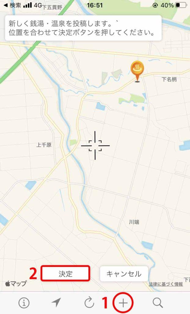 喫「温泉情報共有マップくん」の紹介