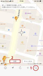 「喫煙所情報マップ」の紹介