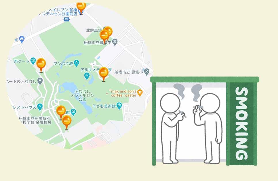 ふなばしアンデルセン公園で「喫煙情報共有マップ」