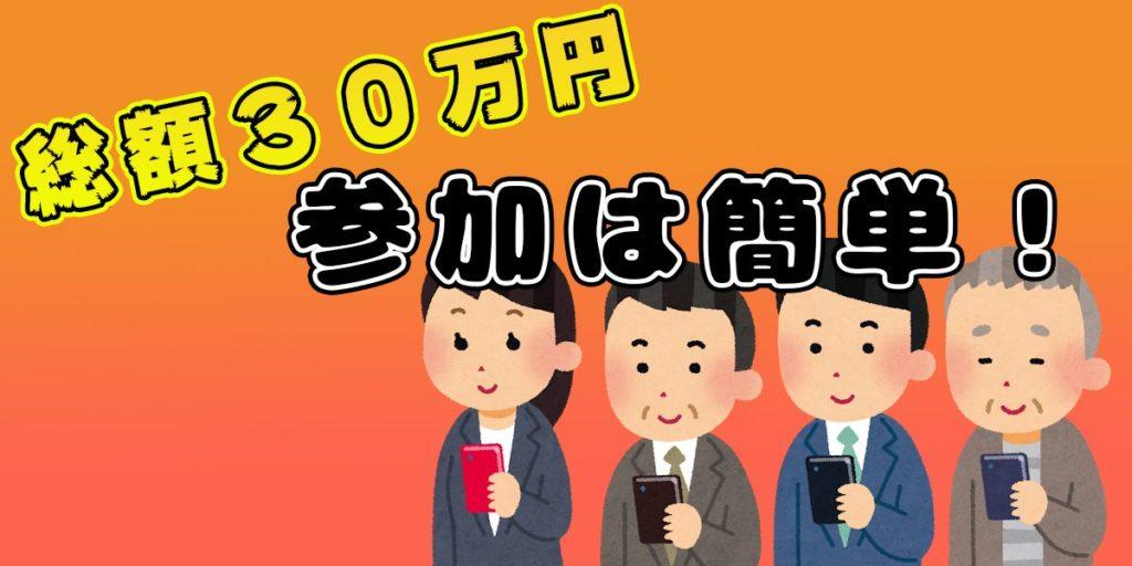 賞金30万円をかけた企画「喫煙者の心の叫びGP ~声さえあれば戦える~」
