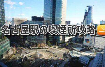 名古屋駅で迷子にならない「喫煙情報共有マップ」