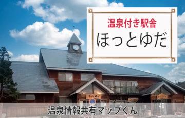 「温泉情報共有マップくん」で出会えた温泉付き駅舎